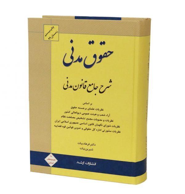 کتاب شرح جامع قانون مدنی