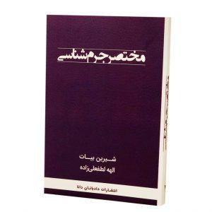 کتاب جرمشناسی