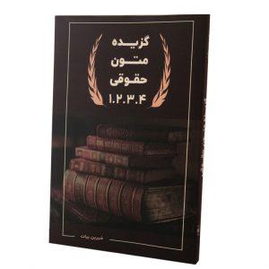 کتاب گزیده متون حقوقی