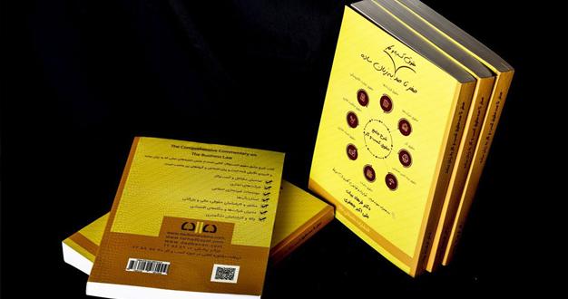 معرفی کتاب صفر تا صد حقوق کسب و کار